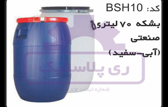 فروش بشکه پلاستیکی 70 لیتری
