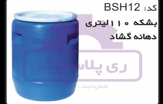 پخش بشکه پلاستیکی 110 لیتری دهانه باز