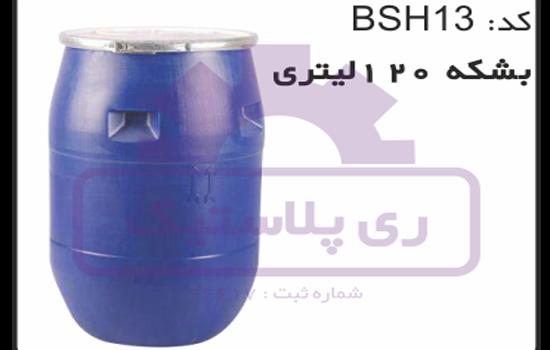 تولیدی بشکه پلاستیکی 120 لیتری صنعتی