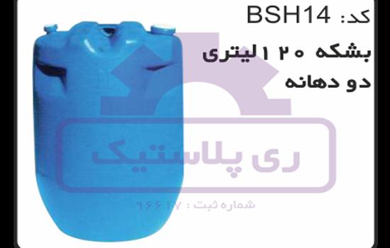 تولیدکننده بشکه پلاستیکی 120 لیتری دو دهانه