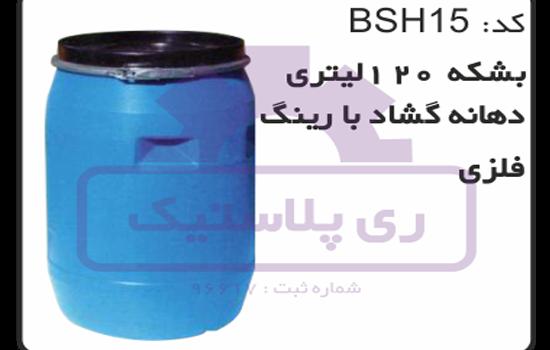 خرید بشکه پلاستیکی 120 لیتری دهانه گشاد