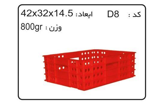 پخش و تولیدجعبه های لبنیاتی کد D8