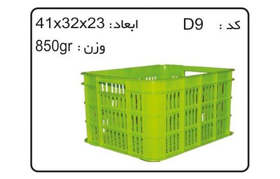 فروش جعبه های پلاستیکی لبنیاتی کد D9