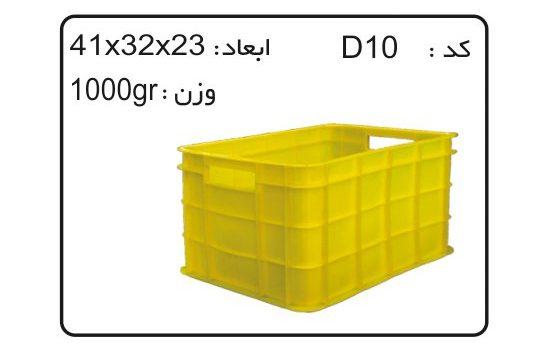 خرید جعبه های پلاستیکی لبنیاتی D10