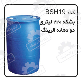 خرید بشکه پلاستیکی 220 لیتری دو دهانه