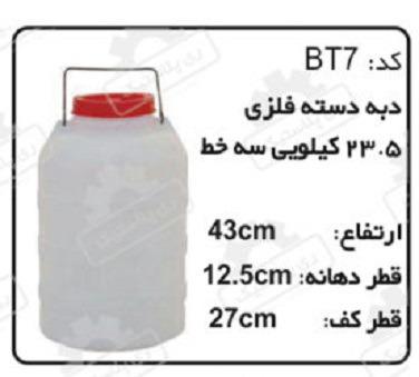 تولیدی دبه دسته فلزی سه خط 23.5 لیتری