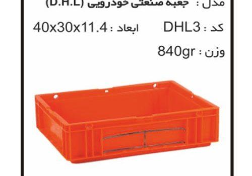 جعبه های صنعتی خودرویی DHL3