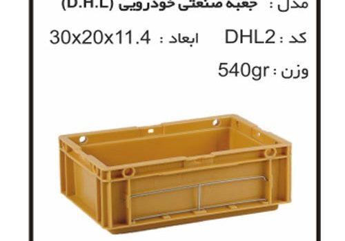 جعبه های صنعتی خودرویی کدDHL2