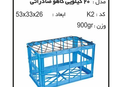 سبد و جعبه های کشاورزی کد k2