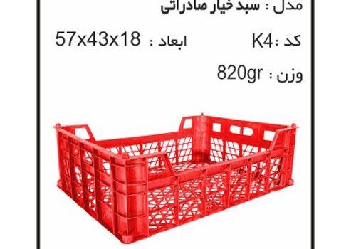 سبد و جعبه های کشاورزی کد k4