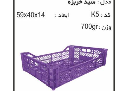 سبد و جعبه های کشاورزی کدk5
