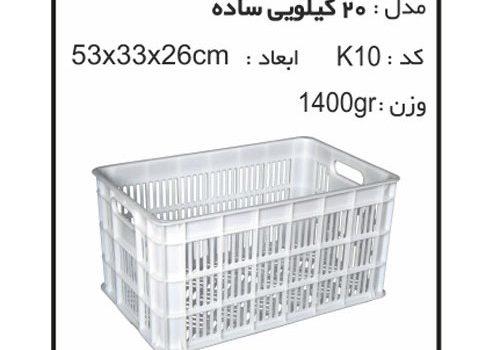 سبد و جعبه های کشاورزی کد k10
