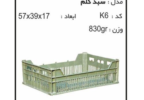 سبد و جعبه های کشاورزی کد k6
