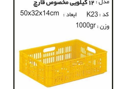 سبد و جعبه های کشاورزی کدK23