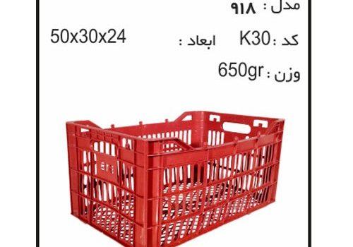فروش سبد و جعبه های کشاورزی کدk30