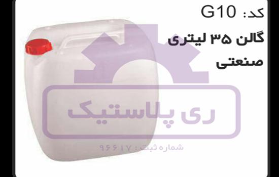 گالن پلاستیکی 35 لیتری صنعتی