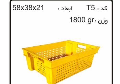جعبه های صادراتی (ترانسفر) کد T5