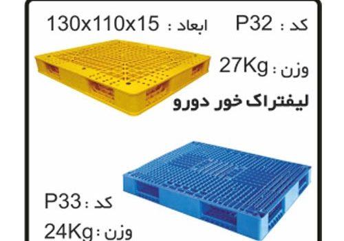 پالت های پلاستیکی کدP33