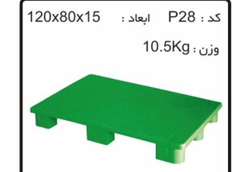 فروش پالت های پلاستیکی کد P28