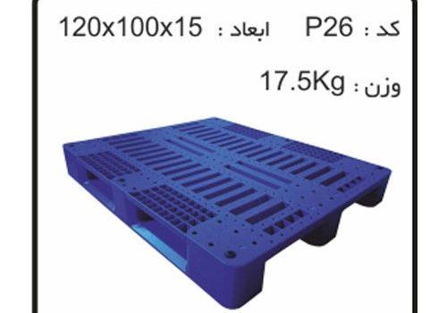 فروش پالت های پلاستیکی کد P26