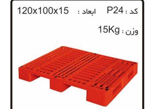 فروش پالت های پلاستیکی کد P24