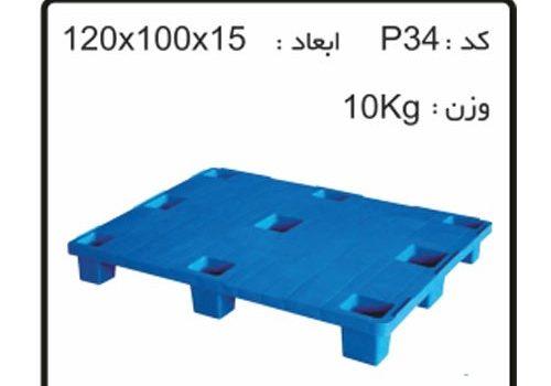 پالت های پلاستیکی کد P34