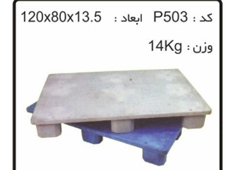 فروش پالت های پلاستیکی کد P503