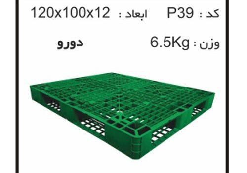 پالت های پلاستیکی کد P39