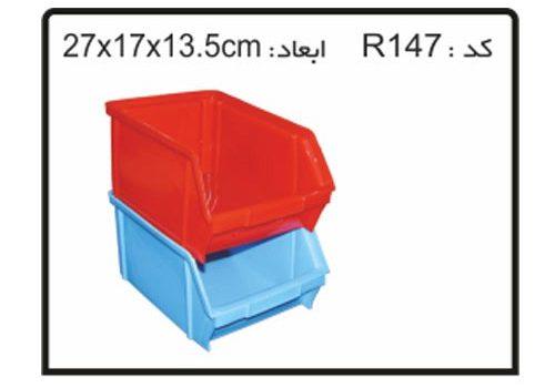 جعبه ابزار های کشویی کد R147