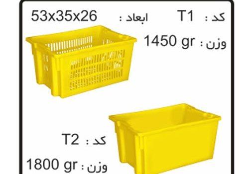 جعبه های صادراتی (ترانسفر) کد T2