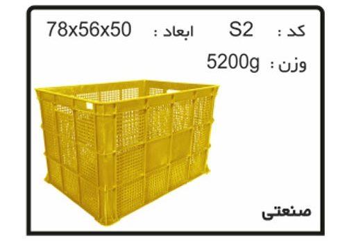 جعبه ها و سبد های صنعتی کد S2