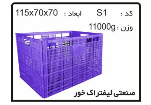 فروش جعبه ها و سبد های صنعتی کد S1