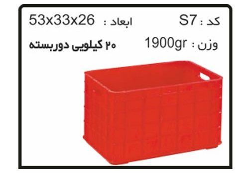 فروش جعبه ها و سبد های صنعتی کد S7