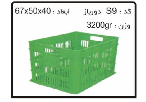 فروش جعبه ها و سبد های صنعتی کد S9