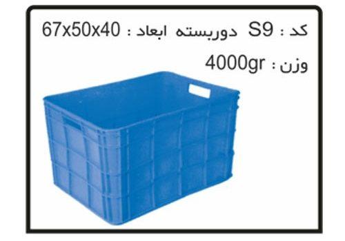 فروش جعبه ها و سبد های صنعتی S9B