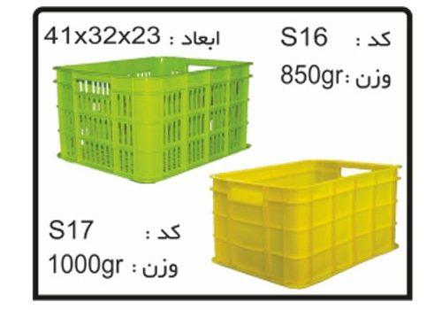 فروش جعبه ها و سبد های صنعتی کد S17