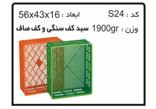 فروش سبد ها و جعبه های صنعتی کدS24