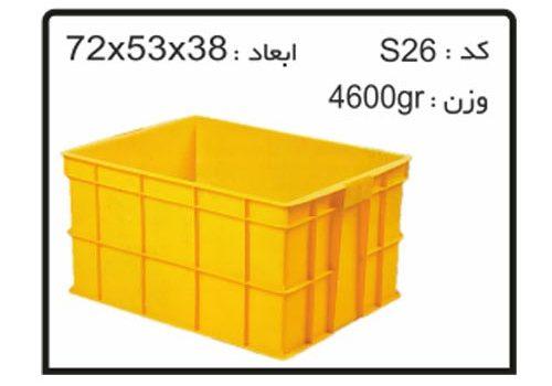 فروش جعبه ها و سبد های صنعتی کد S26