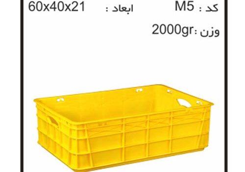 سبد و جعبه های دام و طیور و آبزیان کدM5