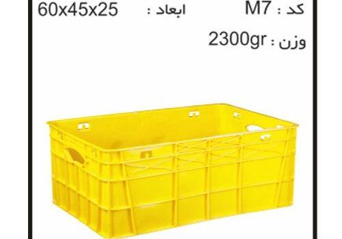 سبد و جعبه های دام و طیور و آبزیان کدM7