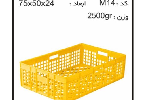 سبد و جعبه های دام و طیور و آبزیان M14