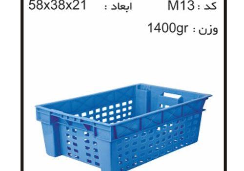 سبد و جعبه های دام و طیور و آبزیان M13