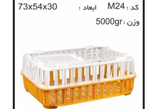 سبد و جعبه های دام و طیور و آبزیان M24