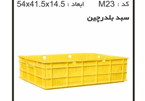 سبد و جعبه های دام و طیور و آبزیان M23