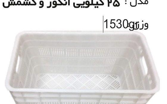 فروش سبد و جعبه های کشاورزی کدk31