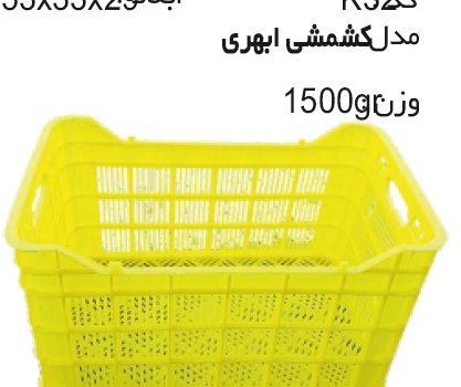 سبد وجعبه های کشاورزی کد k32
