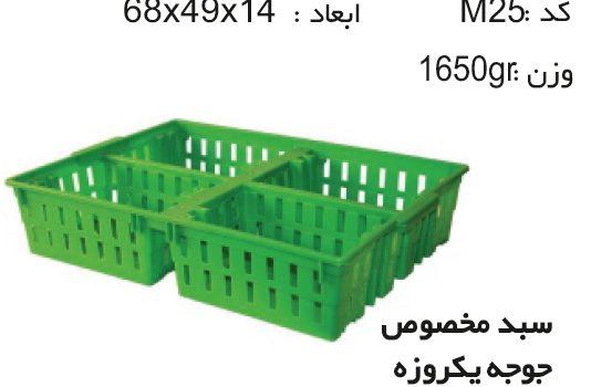 سبد و جعبه های دام و طیورو آبزیان M25