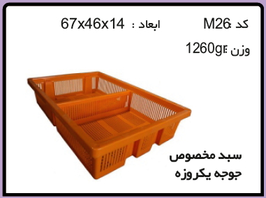 سبد و جعبه های دام وطیور و آبزیان کد M26