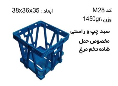 سبد و جعبه های دام و طیور و آبزیان کد M28