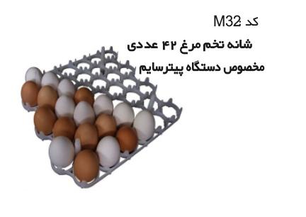 سبد و جعبه های دام و طیور و آبزیان کد M32